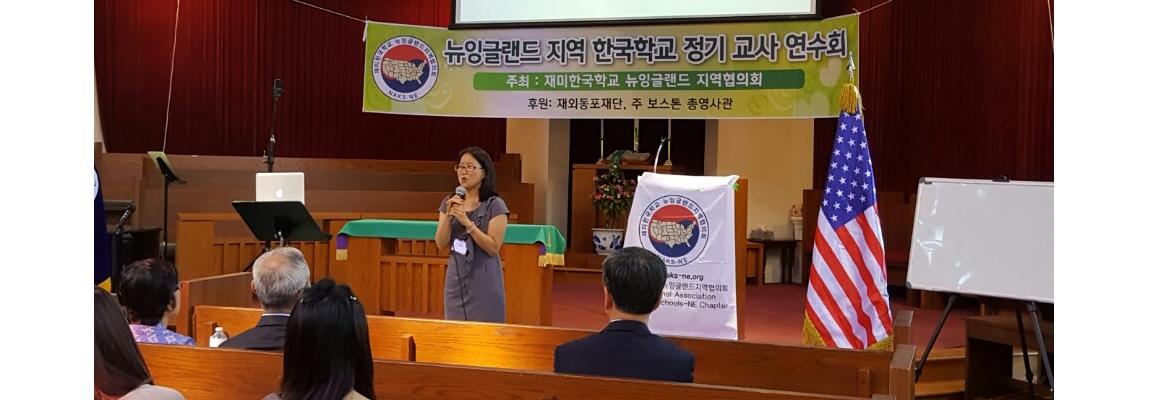 2016년 08월 27일 교사연수회