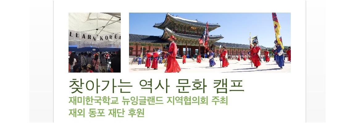 2017년 역사 문화 캠프
